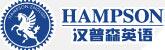 汉普森英语logo